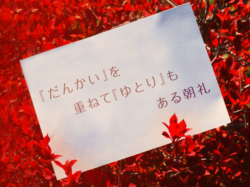 10月10日は「朝礼の日」|朝礼川柳