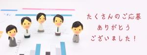 朝礼川柳応募締め切りのお知らせ
