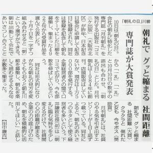 20151011_毎日新聞|朝礼川柳|コミニケ出版_thumb