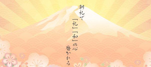 令和元年|第六回 「朝礼川柳」大賞受賞川柳